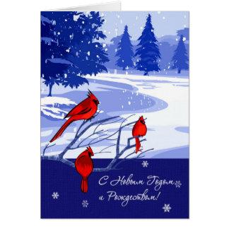 СНовымГодом. Cartões de Natal no russo