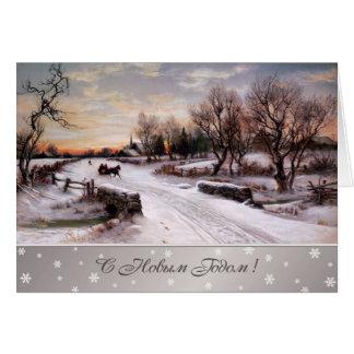 СНовымГодом. Cartões do Natal do russo