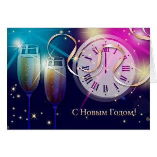 СНовымГодом. Os cartões de ano novo do russo