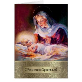 СРождествомХристовым. Cartão de Natal do russo