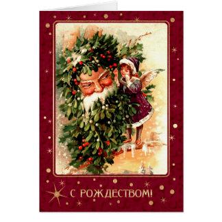 СРождеством! Cartões do Feliz Natal no russo