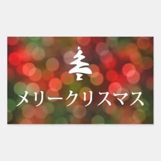 メリークリスマス (Feliz Natal no japonês) Adesivo Retangular