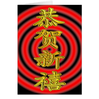 恭贺新禧! o feliz ano novo (chinês) cartão comemorativo