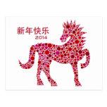 2014 anos novos lunares chineses do cartão do cava cartoes postais