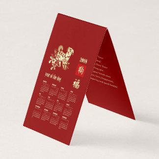 2018 calendário, ano chinês do cartão dobrado cão