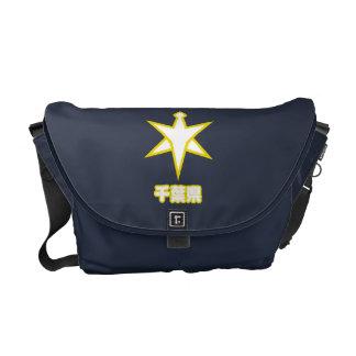 A bolsa mensageiro de Chiba Kamon