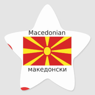 Adesivo Estrela Bandeira de Macedónia e design macedónio da língua