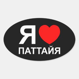 Adesivo Oval Mim russo do ~ de Pattaya do coração [amor]
