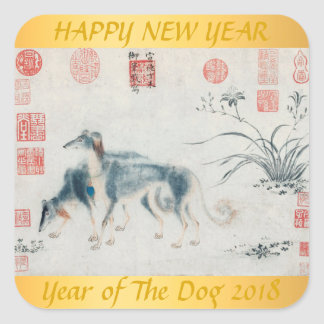 Adesivo Quadrado Ano do quadrado S da pintura chinesa do cão 2018