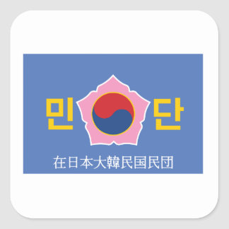 Adesivo Quadrado Bandeira de Mindan
