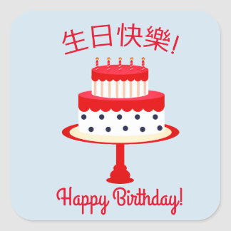 "Adesivo Quadrado ""Etiqueta chinesa do feliz aniversario"""