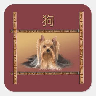Adesivo Quadrado Maltês no ano novo chinês do design asiático, cão