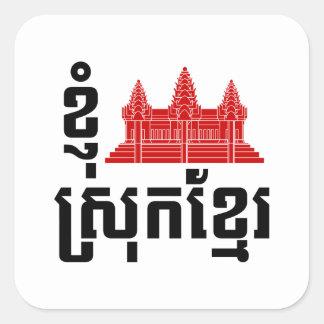 Adesivo Quadrado Mim língua do Khmer de Angkor (coração) Cambodia