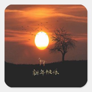Adesivo Quadrado Por do sol, árvore, pássaros, Weimaraner, cão