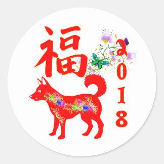Adesivo Redondo Coxim chinês do ano novo 2018