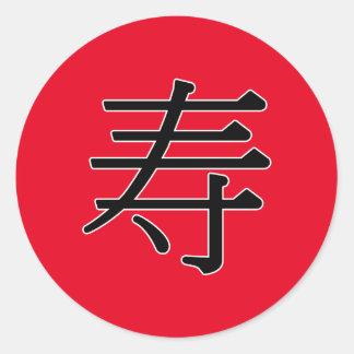 Adesivo Redondo shòu - 寿 (longa vida)