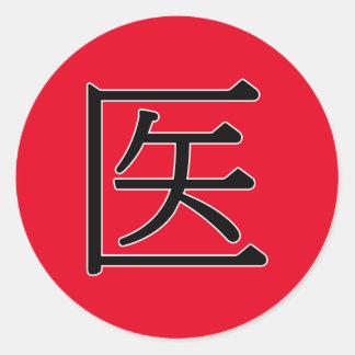 Adesivo Redondo yī - 医 (doutor)