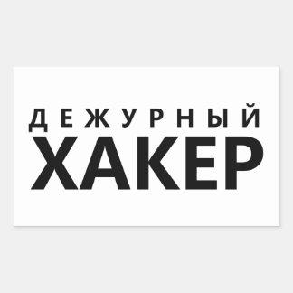Adesivo Retangular Cabouqueiro no dever - texto do russo
