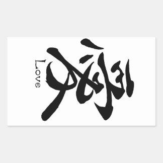 Adesivo Retangular Símbolo japonês do Kanji da caligrafia do amor