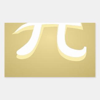 Adesivo Retangular torta feliz do dia do pi