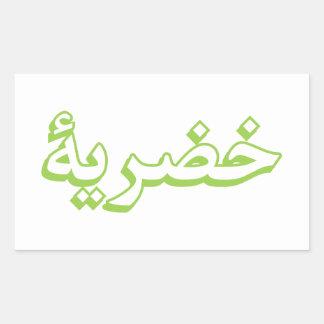 Adesivo Retangular Veganismo (árabe)