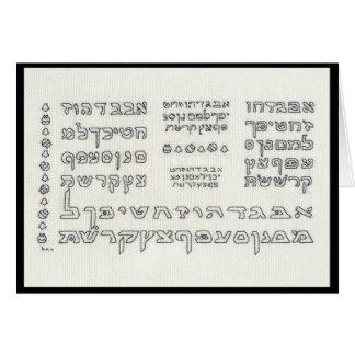 Alef apostou: Cartão do alfabeto hebreu