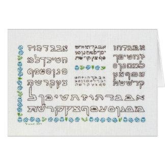 Alef apostou: Cartão do alfabeto hebreu, azul