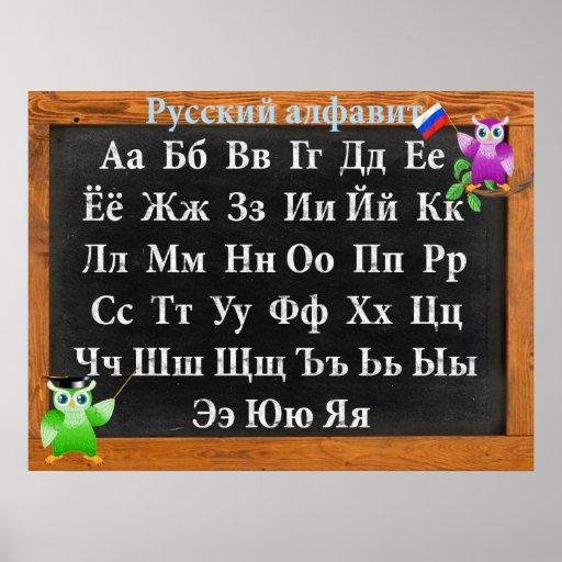 Alfabeto de russo bonito do professor Coruja Pôsteres