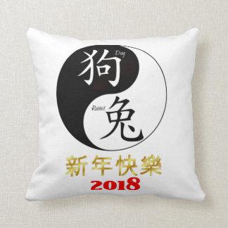 Almofada Ano novo chinês 2018 anos do cão