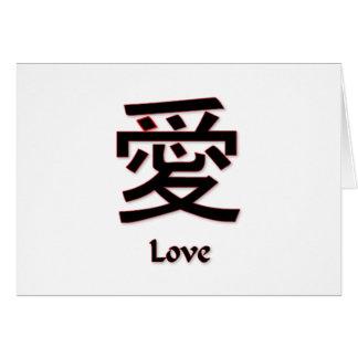 Amor chinês do símbolo cartão comemorativo