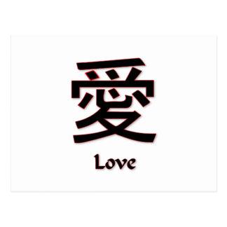 Amor chinês do símbolo cartão postal