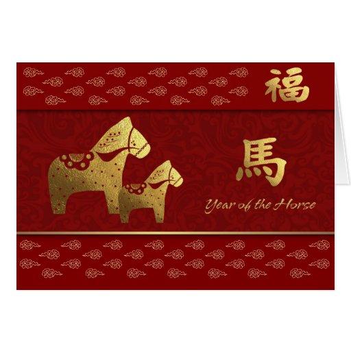 Ano chinês customizável do cartão do cavalo
