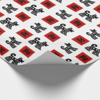 Ano chinês do papel de papel de embrulho do cão