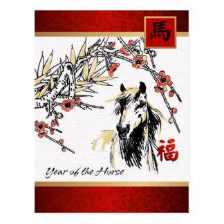 Ano chinês dos cartão customizáveis do cavalo cartão postal