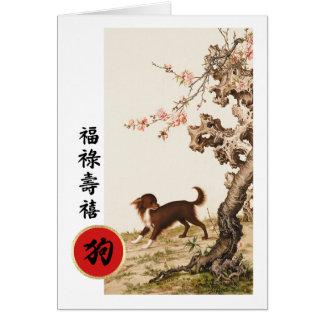 Ano chinês dos cartões do cão no chinês