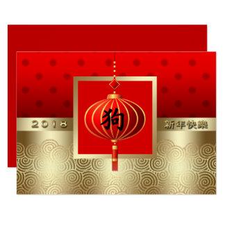 Ano chinês dos cartões lisos customizáveis do cão