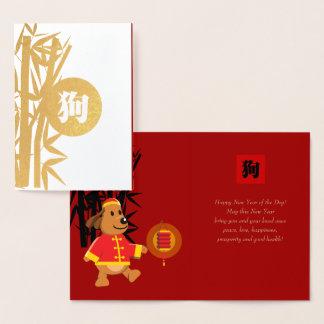 Ano chinês dos cartões luxuosos da folha do cão