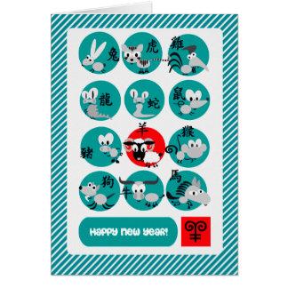 Ano chinês feliz da ram. Cartões do divertimento