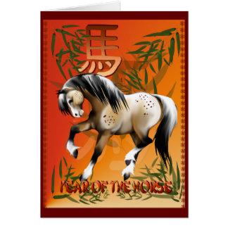 Ano do cartão do cavalo