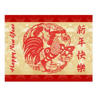 Ano do cartão vermelho da tapeçaria de Papercut do