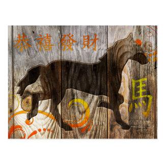 Ano do cavalo 2014 (madeira) cartão postal