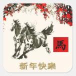 Ano novo 2014. Ano chinês das etiquetas do cavalo Adesivo Quadrado