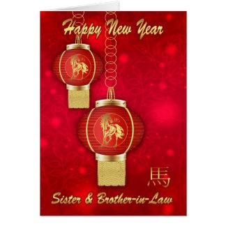 Ano novo chinês da irmã & do cunhado cartão comemorativo