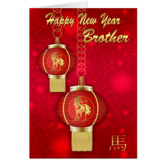 Ano novo chinês do irmão com lanternas cartão comemorativo