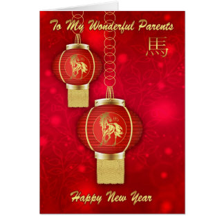 Ano novo chinês dos pais com lanternas - novo cartão comemorativo