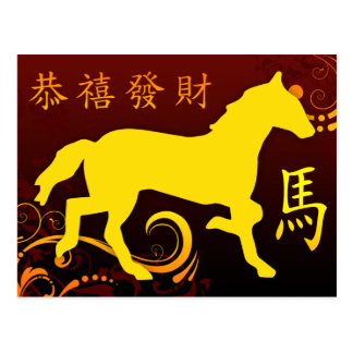 Ano novo chinês feliz Ano do cavalo 2014 Cartao Postal