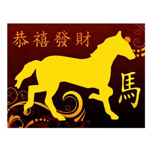 Ano novo chinês feliz: Ano do cavalo 2014 Cartao Postal