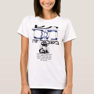 Anti-Imposto (Israel-Hebraico) Camiseta