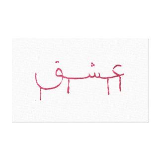 Arte árabe da parede das canvas da caligrafia do