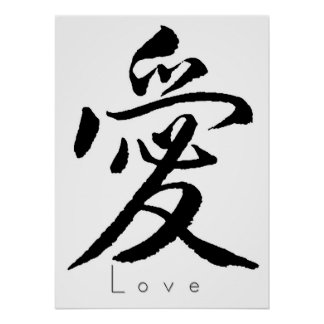 Arte do Kanji - Love01 Pôster